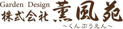 薫風苑(くんぷうえん)│群馬県高崎市の造園工事・外構工事・建物解体工事業者